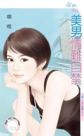 美男情難自禁~五芒星傳之三: 禾馬文化水叮噹系列408