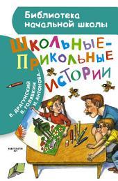 Школьные-прикольные истории (сборник)