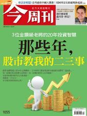 今周刊 第1055期 郭台銘奇襲三星計畫