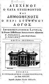 Aischinou Ho kata Ktēsiphōntos kai Dēmosthenous Ho peri stephanou logos