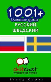 1001+ основные фразы Pусский - шведский
