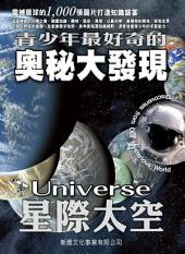 奧秘大發現-星際太空