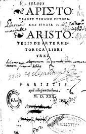 Aristotelous technes retorikes biblia g