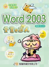Word 2003 文書e達人