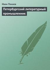 Петербургский литературный промышленник