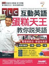 TLC互動英語 蛋糕天王教你說英語 [有聲版]: 風靡全球的蛋糕天王教你說生活口語會話、客戶溝通、團隊領導的必備英語!