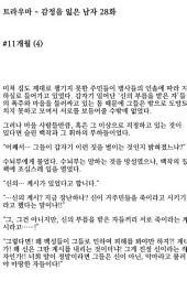 [연재] 트라우마 - 감정을 잃은 남자 28화