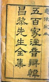 Xin kan wu bai jia zhu yin bian Changli xian sheng wen ji0: 40 juan, 第 1 卷