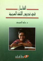 الشامل في تدريس اللغة العربية: مطالعة، قواعد، صرف، بلاغة، أدب، نصوص، إملاء، تعبير