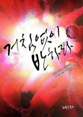 [세트] 거침없이 반하라 (전2권/완결)