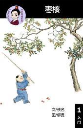 枣核-汉语阅读理解 Level 1 , 有声朗读本: 汉英双语