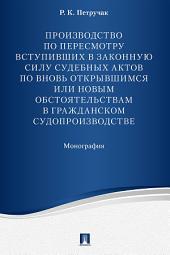 Производство по пересмотру вступивших в законную силу судебных актов по вновь открывшимся или новым обстоятельствам в гражданском судопроизводстве