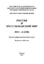Россия и мусульманский мир: Выпуски 6-2011