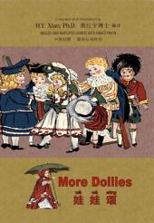 05 - More Dollies (Simplified Chinese Hanyu Pinyin): 娃娃颂(简体汉语拼音)