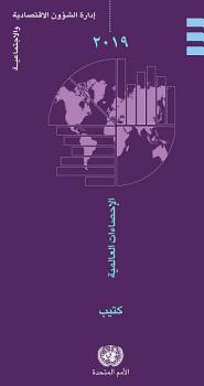 World Statistics Pocketbook 2019  Arabic language  PDF