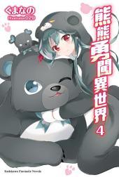 熊熊勇闖異世界 (4)