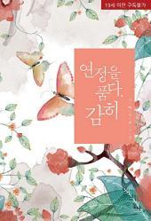 연정을 품다, 감히(전2권)(외전포함)