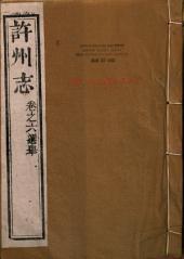 許州志: 第 1-6 卷