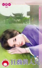 狂戲俏人兒~皇城花嫁系列之四《限》: 禾馬文化紅櫻桃系列262