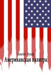 Американская палитра