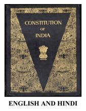 CONSTITUTION OF INDIA: आवाज़ 1