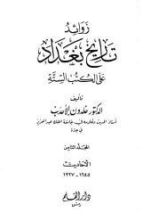 زوائد تاريخ بغداد على الكتب الستة - ج 8
