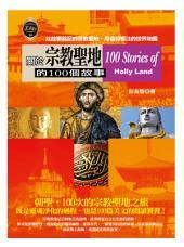 關於宗教聖地的100個故事