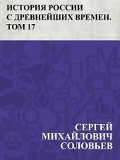 История России с древнейших времен. Том 17