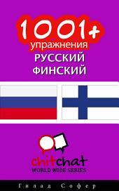 1001+ упражнения Pусский - финский