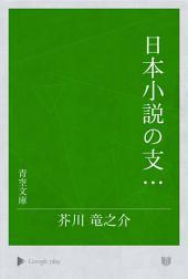 日本小説の支那訳