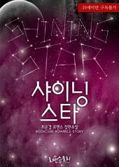 [세트] 샤이닝 스타 (Shining Star) (전2권/완결)