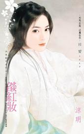 燄紅妝~多情殺手系列之二: 禾馬文化珍愛系列295