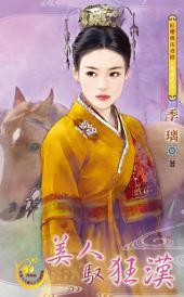 美人馭狂漢~帝妻之五《限》: 禾馬文化紅櫻桃系列513