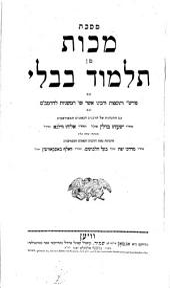 Talmûd bavlî: Masseḵet Hôrāyôt, כרך 4,מהדורה 2,חלק 3