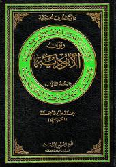 ديوان الأبوذية - الجزء الثاني: دائرة المعارف الحسينية