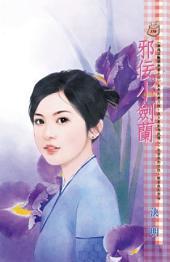 邪佞小劍蘭~幽魂淫豔樂無窮之四: 禾馬文化甜蜜口袋系列343