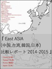 『 East ASIA 中国,台湾,韓国,日本 (China, Taiwan, Korea, Japan) 比較レポート 2014-2015 』: for 海外旅行,海外転勤,海外移住,ロングステイ