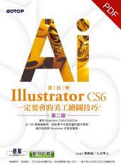 跟我學Illustrator CS6一定要會的美工繪圖技巧(第二版):適用CS6/CS5/CS4(電子書)