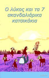 Ο λύκος και τα 7 σκανδαλιάρικα κατσικάκια