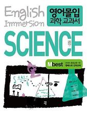 영어몰입 과학교과서