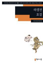 39. 허생전·호질: 가난한 선비 허생의 지혜·사람을 꾸짖는 호랑이