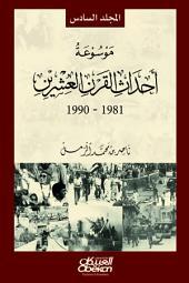 موسوعة أحداث القرن العشرين: الجزء السادس ١٩٥١ - ١٩٦٠, المجلد 6