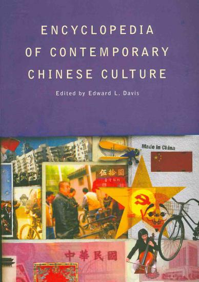 Encyclopedia of Contemporary Chinese Culture PDF