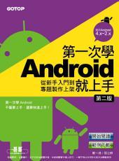 第一次學Android就上手(第二版)-從新手入門到專題製作上架(電子書)