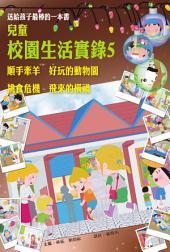 兒童校園生活實錄5