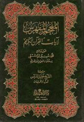 المعجم المفهرس لآيات القرآن الكريم: المعجم المفهرس لآيات القران الكريم