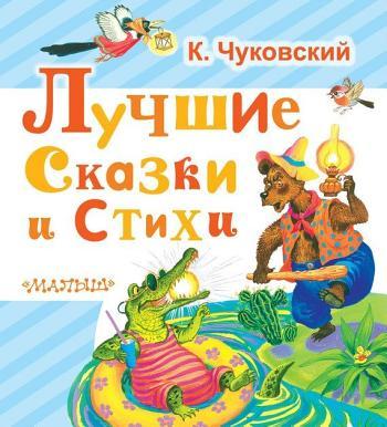 *[Download] Лучшие сказки и стихи PDF-EPub Book by Корней ...