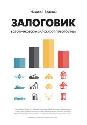 Залоговик: Все о банковских залогах от первого лица
