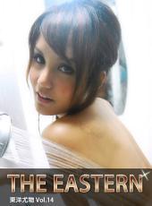 THE EASTERN 東洋尤物 Vol.14