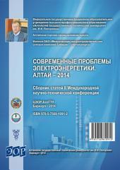 Современные проблемы электроэнергетики. Алтай – 2014 : сборник статей II Международной научно-технической конференции